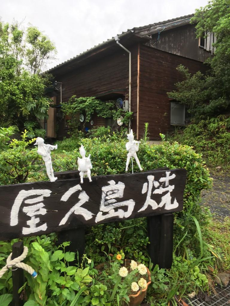 吉利博行さん/屋久島焼 新八野窯・陶芸家