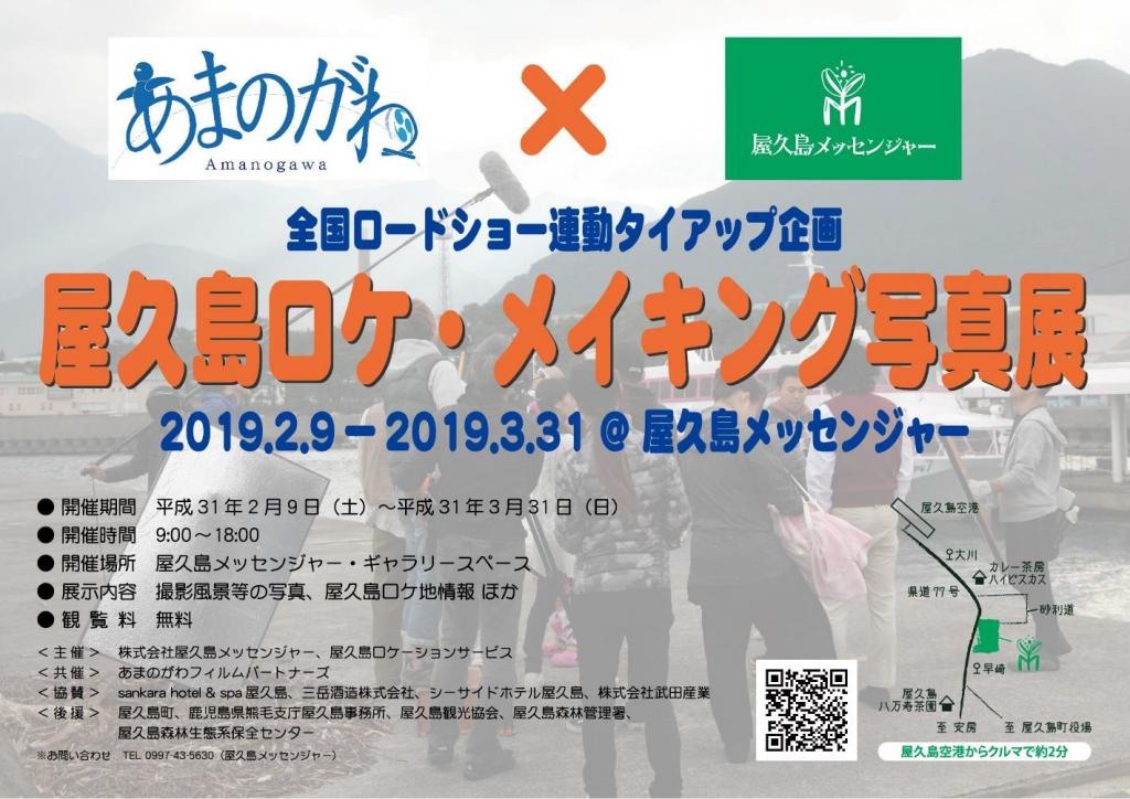 映画「あまのがわ」屋久島ロケ・メイキング写真展~3月31日(日)まで開催